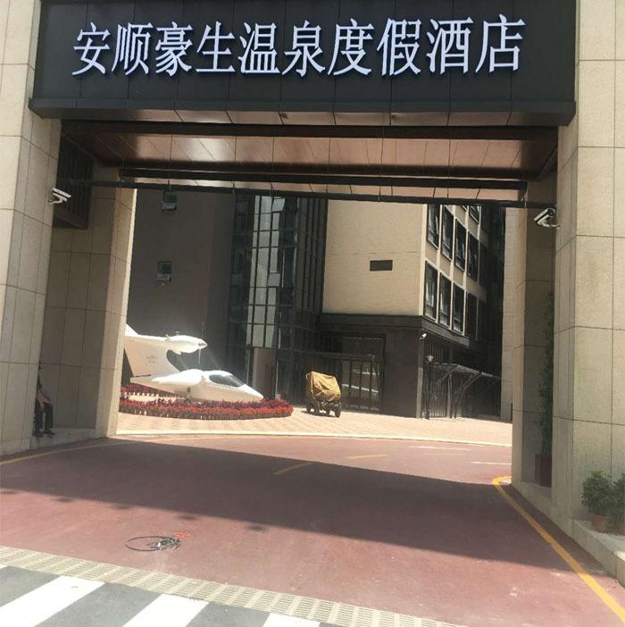 安顺豪生温泉度假酒店